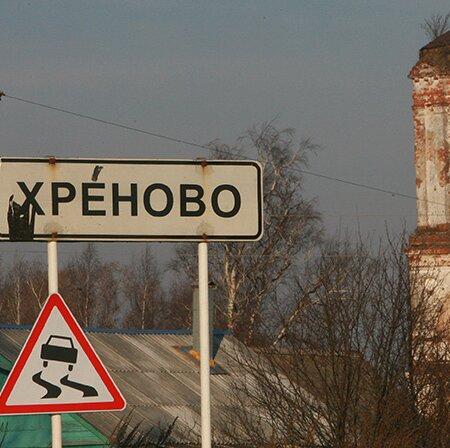 Указатель на деревню Хреново.