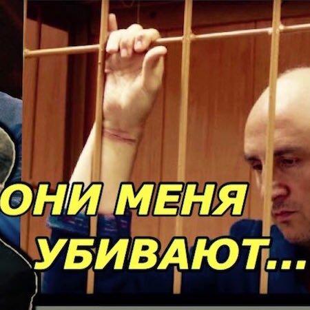 ОНИ МЕНЯ УБИВАЮТ...Кантемир Карамзин. Видео-обращение из СИЗО к президенту Путину